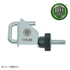 KUKKO クッコ  ホースクランプ  116-20|haratool
