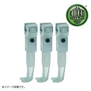 KUKKO クッコ  標準アーム(足のみ3本組) 2-150-S haratool