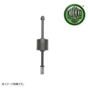 KUKKO クッコ  スライドハンマー  223-GH|haratool