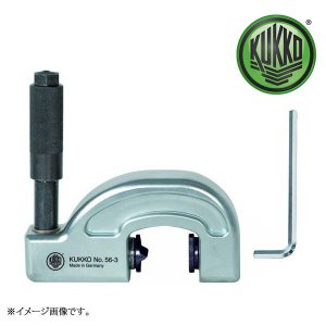 KUKKO クッコ  油圧ナットブレーカー  56-3|haratool