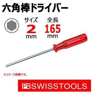 PB スイスツールズ 六角棒ドライバー 2mm haratool