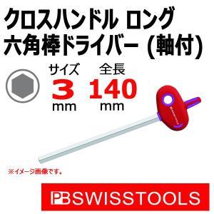 PB スイスツールズ クロスハンドル 六角棒ドライバーロング  (3mm)  207L-3 haratool