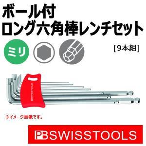 PB スイスツールズ ボール付ロング六角棒レンチセット 212LDH-10CN (9本組)|haratool