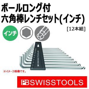 PB スイスツールズ ボール付ロング六角棒レンチセット(インチ) 212ZLH-12 (12本組)|haratool