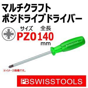 PB スイスツールズ マルチクラフトポジドライブドライバー #0 軸長60mm haratool