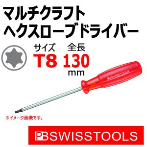 PB スイスツールズ マルチクラフト トルクス へクスローブドライバー T8