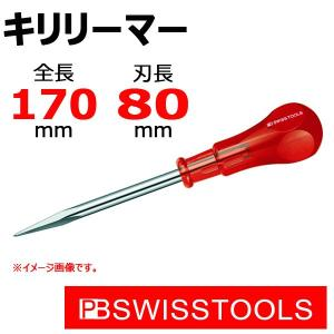 PB スイスツールズ キリリーマー 650-80 haratool