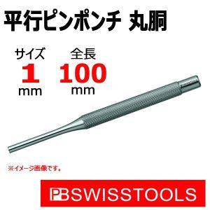 PB スイスツールズ 平行ピンポンチ 丸胴  1mm 715-1|haratool