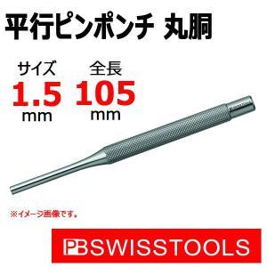 PB スイスツールズ 平行ピンポンチ 丸胴  1.5mm 715-1.5|haratool