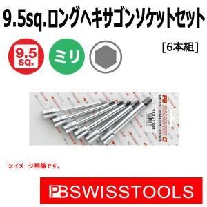 メール便可 PB スイスツールズ 3/8SQ ロングヘキサゴンビットソケット 4.5.6.7.8.10mm V10-211-SET|haratool
