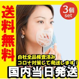 一番売れています! 即納 メール便 送料無料 マスクフレーム 3D マスクスペース マスク ブラケッ...