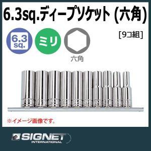シグネット SIGNET  1/4DR ディープソケットセット  11431|haratool