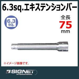 メール便可 シグネット SIGNET  1/4DR エキステンションバー  11506 haratool