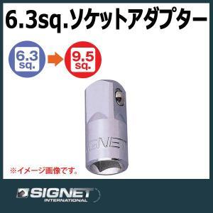 メール便可 シグネット SIGNET  1/4DR ソケットアダプタ  11510|haratool