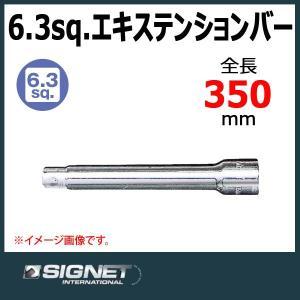 シグネット SIGNET  1/4DR エキステンションバー 全長350mm haratool