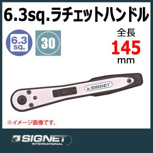 シグネット SIGNET  1/4DR ラチェットハンドル 11561 haratool