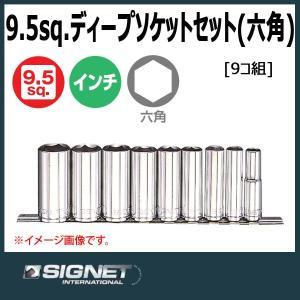 シグネット SIGNET  3/8DR ディープソケットセット  12215|haratool