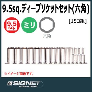 シグネット SIGNET  3/8DR ディープソケットセット  12335|haratool