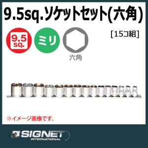 シグネット SIGNET  3/8DR ソケットセット 六角  12350|haratool
