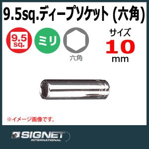 シグネット SIGNET  3/8DR ディープソケット 六角 10mm haratool