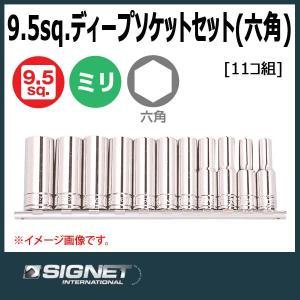 シグネット SIGNET  3/8DR ディープソケットセット  12431|haratool