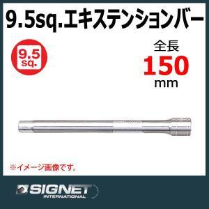 メール便可 シグネット SIGNET  3/8DR エキステンションバー 12507 haratool
