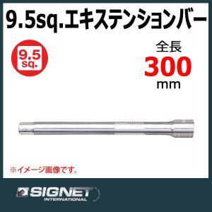 シグネット SIGNET  3/8DR エキステンションバー 全長300mm haratool