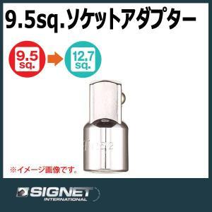 シグネット SIGNET  3/8DR ソケットアダプター 12512|haratool