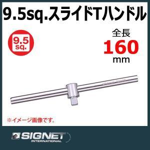 シグネット SIGNET  3/8DR スライドTバー 12513 haratool