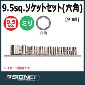 シグネット SIGNET  3/8DR ソケットセット 六角  12709|haratool