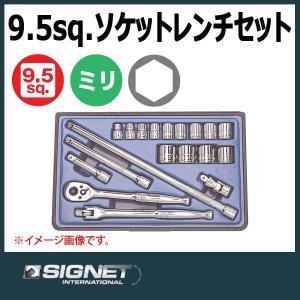 シグネット SIGNET 9.5sq ソケットレンチセット 12719 haratool