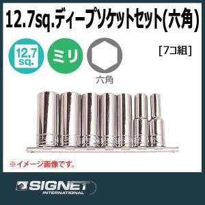 シグネット SIGNET 1/2DR ディープソケットセット 六角  13437|haratool