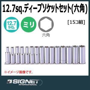 シグネット SIGNET 1/2DR ディープソケットセット 六角  13450|haratool
