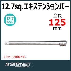 シグネット SIGNET  1/2DR エキステンションバー  13506 haratool