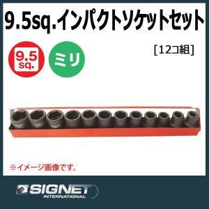 シグネット SIGNET 3/8DR  インパクトソケットセット  22193|haratool
