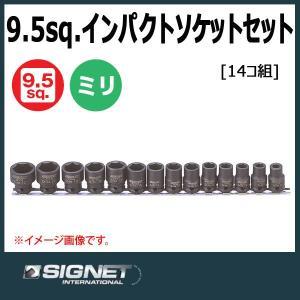 シグネット SIGNET 3/8DR  インパクトソケットセット  22196|haratool