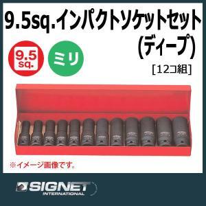 シグネット SIGNET 3/8DR  ディープインパクトソケットセット  22293|haratool