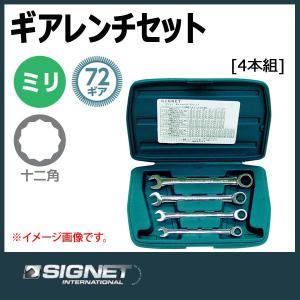シグネット SIGNET ギアレンチセット 34204 haratool