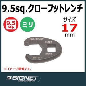 シグネット SIGNET  3/8DR クローフットレンチ 17mm  46417 haratool