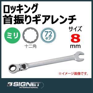 シグネット SIGNET ロッキングスイベルギアレンチ 8mm 38008 haratool