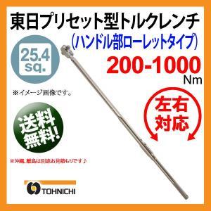 東日 25.4sq 左右両締め用 プリセット型トルクレンチ DQLE1000N2|haratool