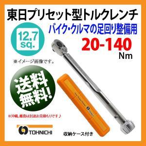 東日トルクレンチ 12.7sp プリセット型トルクレンチ MTQL140N 送料無料 --取寄せ品