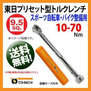 東日トルクレンチ 9.5sp プリセット型トルクレンチ MTQL70N 送料無料 -|haratool