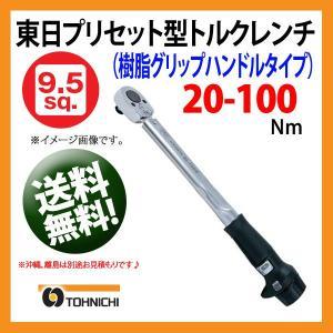 東日トルクレンチ 9.5sp プリセット型トルクレンチ QL100N4-3/8 送料無料