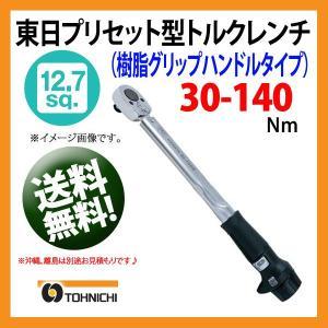 東日トルクレンチ 12.7sp プリセット型トルクレンチ QL140N 送料無料