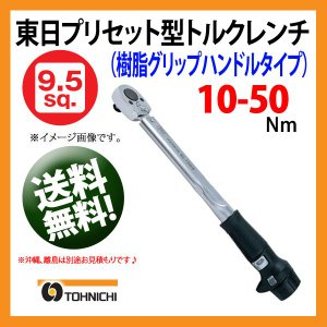 東日トルクレンチ 9.5sp プリセット型トルクレンチ QL50N 送料無料|haratool