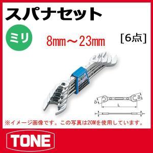 TONE(トネ) スパナセット 20M