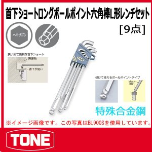 TONE トネ 首下ショートロングボールポイントL形レンチセット BL900S