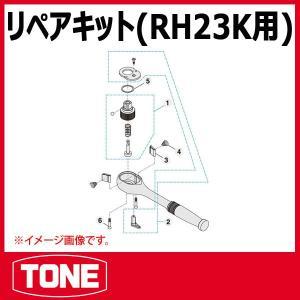 TONE(トネ) リペアキット RK-RH23K