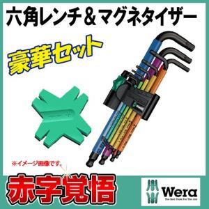 在庫あり ゆうパケット送料無料  Wera レインボー六角レンチセット+マグネタイザー付き  950SPKL/9color+MAG|haratool